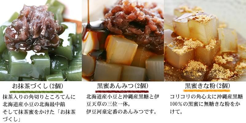 お抹茶づくし 黒蜜あんみつ 黒蜜きな粉 抹茶入り角切りところてん 北海道産小豆 ところてん
