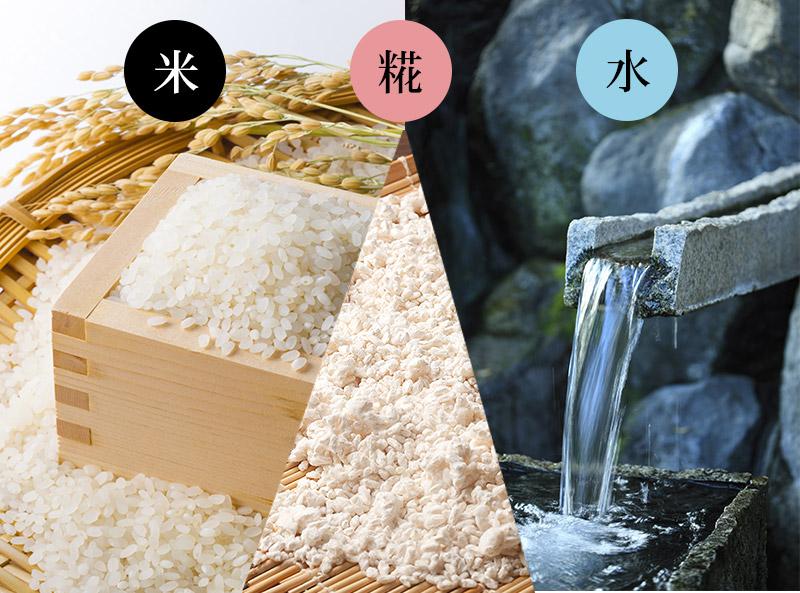 お米、糀キレイな水でつくる麹甘酒
