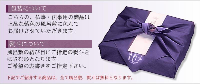 包装について 仏事法事用の商品は 紫の風呂敷包みでお届け