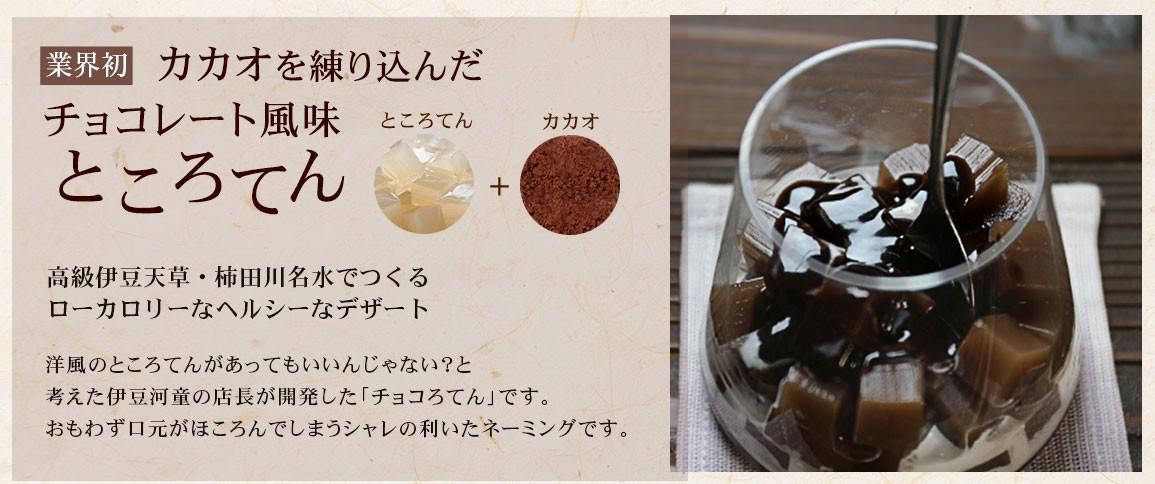 カカオを練り込んだチョコレート風味ところてん 新感覚デザート ヘルシーデザート