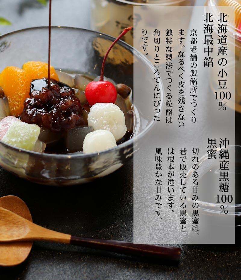 北海道産の小豆100%北海最中餡 沖縄産黒糖100%黒蜜