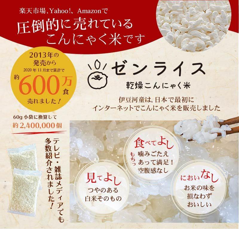 ゼンライス 一番売れているこんにゃく米です