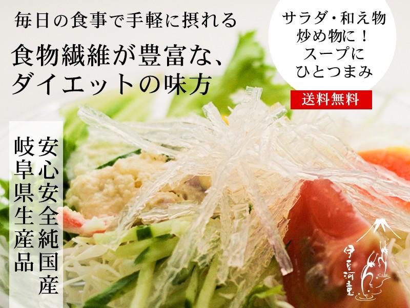 使いやすい ローカロリー、豊富な食物繊維