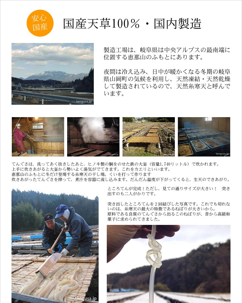 安心安全 国産天草を100%使用して国内製造 岐阜県恵那郡山岡町