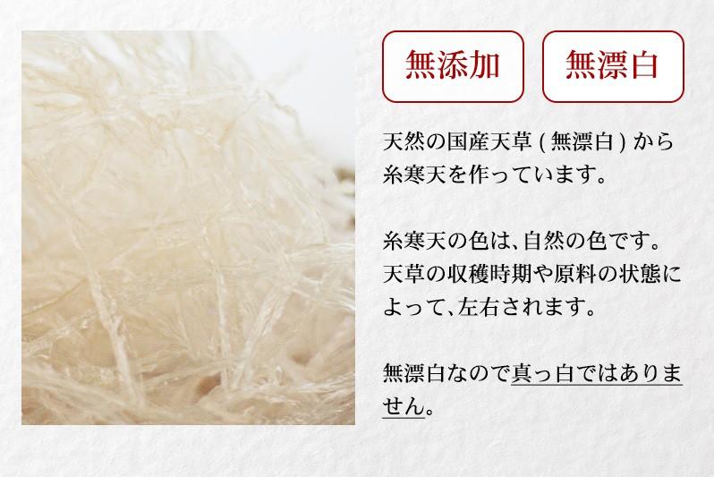 天然の国産天草(無漂泊)を使用 糸寒天の色は自然の色 天草の収穫時期や原料の状態によって、左右されます。無漂泊なので真っ白ではありません