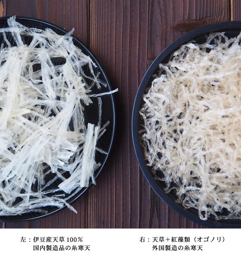 伊豆産天草100% 国内製造品の糸寒天