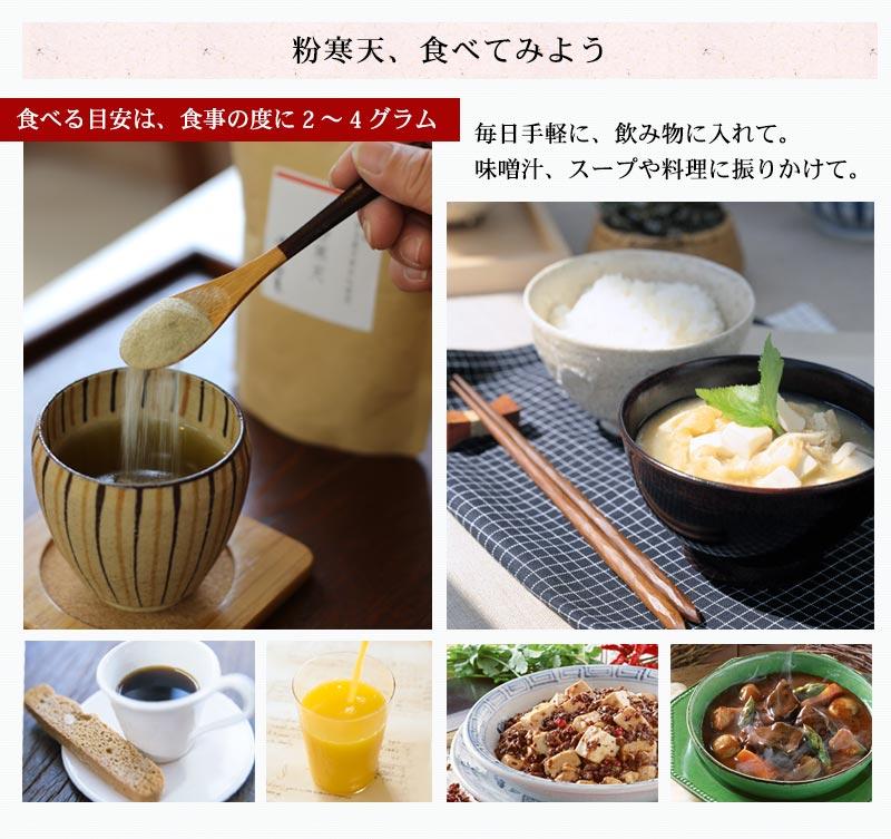 粉寒天、毎日手軽に、飲み物に入れて。味噌汁、スープや料理に振りかけて。