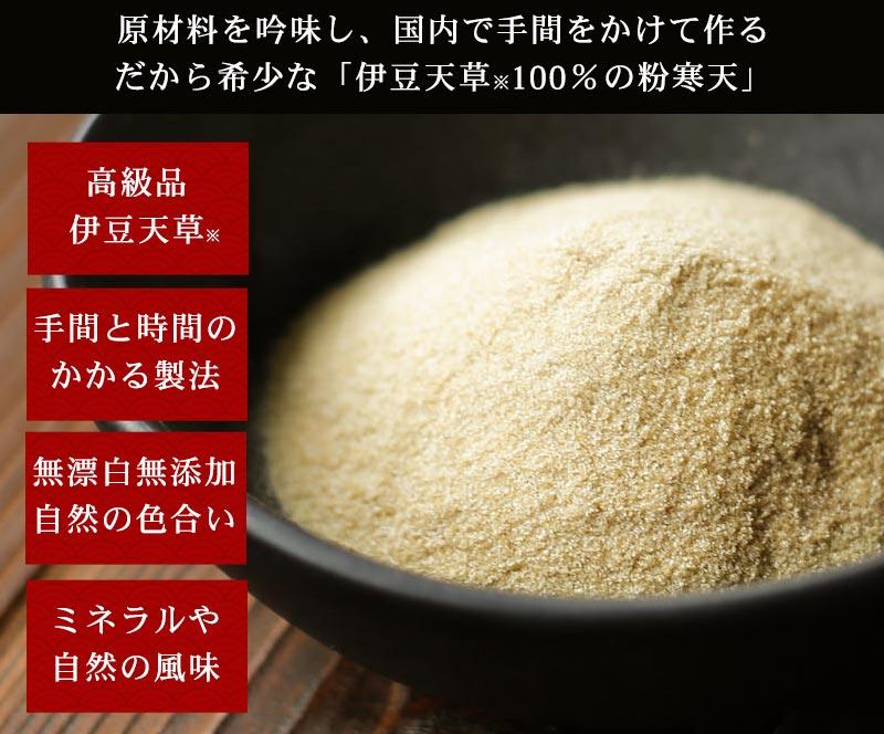 原材料を吟味し、国内で手間をかけて作るだから希少な「伊豆産天草100%の粉寒天」