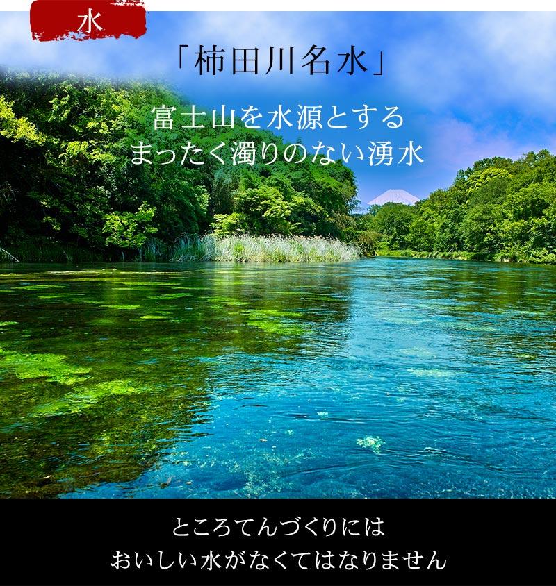 「柿田川名水」富士山を水源とするまったく濁りのない湧水