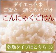 ダイエット米 ヘルシー米 こんにゃくごはん こんにゃく米 無農薬 乾燥こんにゃく米