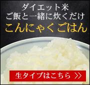 ダイエット米 ヘルシー米 こんにゃくごはん こんにゃく米 無農薬 生タイプ こんにゃく米