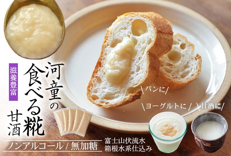 甘酒 冷やし甘酒 食べる糀 砂糖不使用 ノンアルコール 米こうじ 米麹 米糀 新鮮 便利 個食パック 携帯パック マクロビオティック ジャパニーズヨーグルト