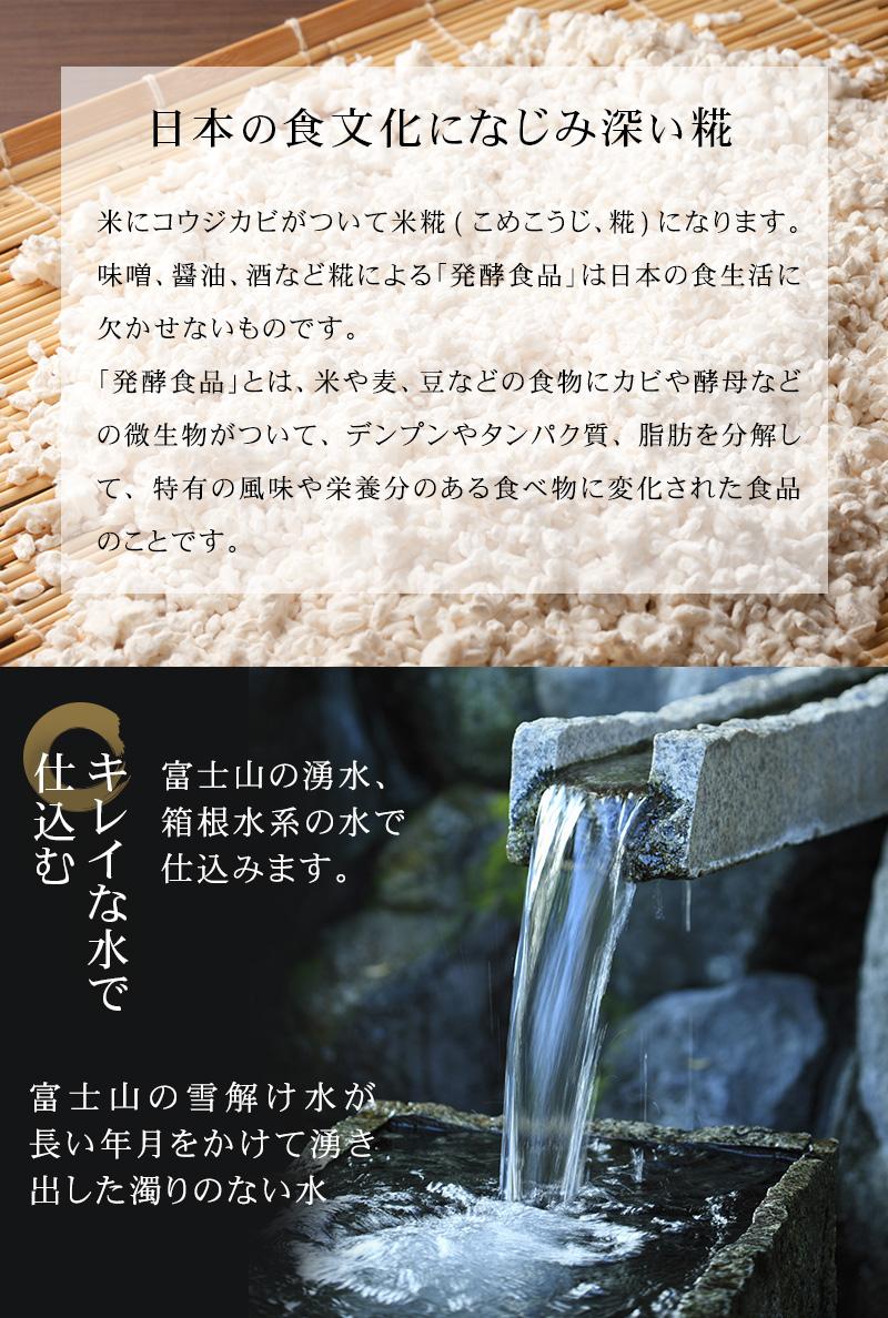 日本の食文化になじみの深い米糀 日本人は昔から、酒、味噌、醤油、納豆など発酵食品を上手に食生活にとりいれてきました。「発酵食品」とは、米や麦、豆などの食物にカビや酵母などの微生物がついて、デンプンやタンパク質、脂肪を分解して、特有の風味や栄養分のある食べ物に変化された食品のこと。例えば、米にコウジカビがつくと「米こうじ」、麦にコウジカビがつくと「麦こうじ」ができます。米こうじは、「味噌、醤油、清酒、酢、みりん、魚の塩辛」など、日本人の食生活に欠かせない馴染みのある調味料を作り出してくれます