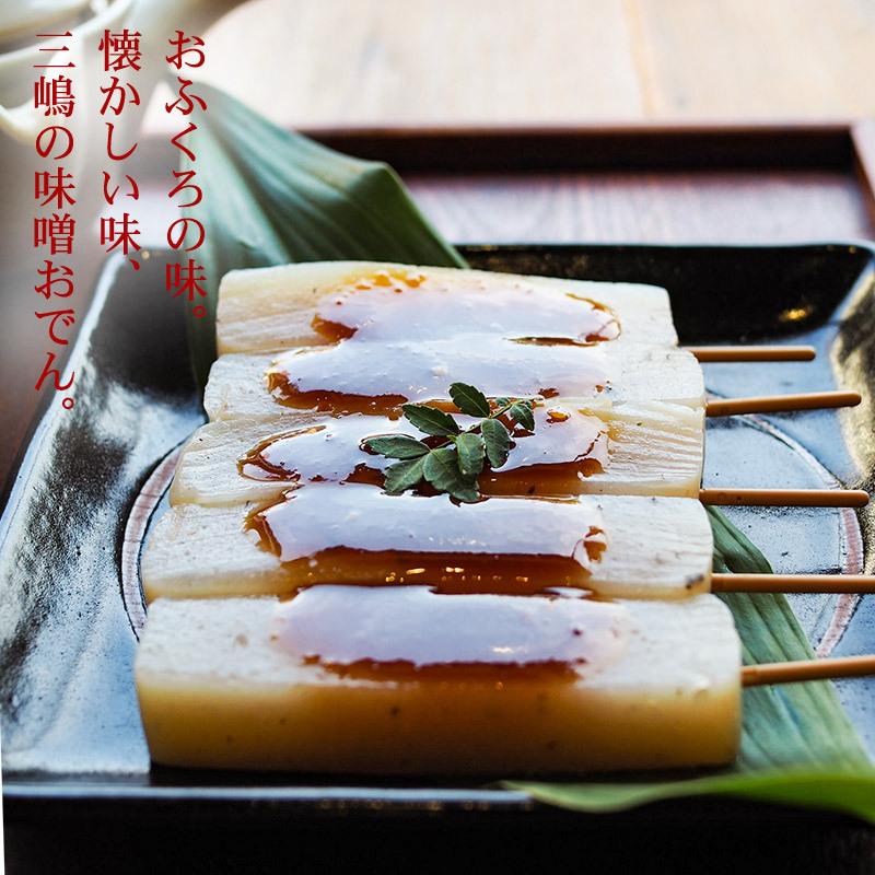 伊豆河童 三嶋の味噌おでん
