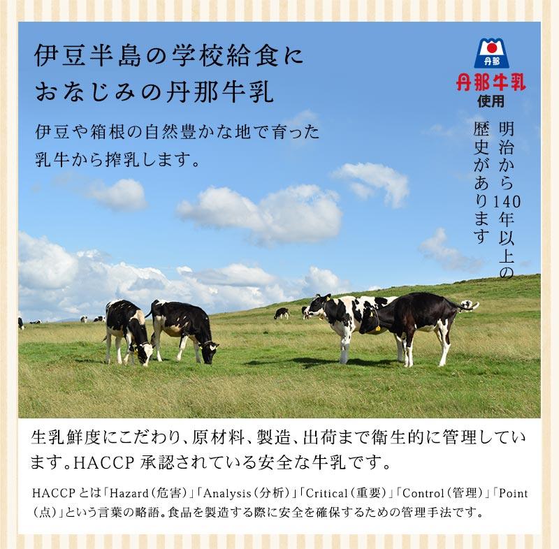 丹那牛乳 伊豆半島の学校給食におなじみ 伊豆や箱根の自然豊かな地で育った乳牛から搾乳します HACCAP認証取得