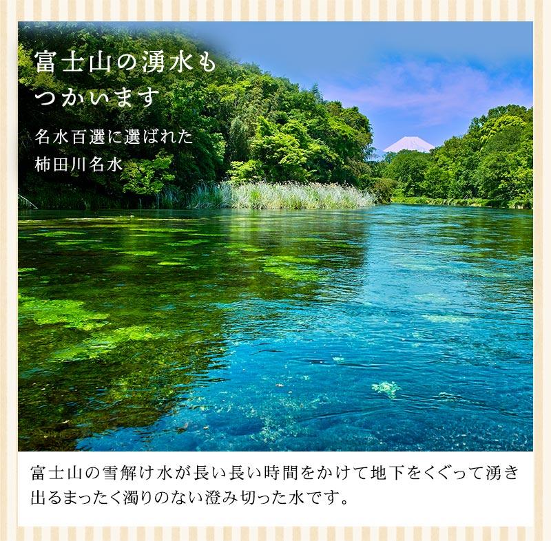 柿田川名水をつかっています 富士山の雪解け水が長い時間をかけて湧き出た水 濁りゼロの澄み切った水です