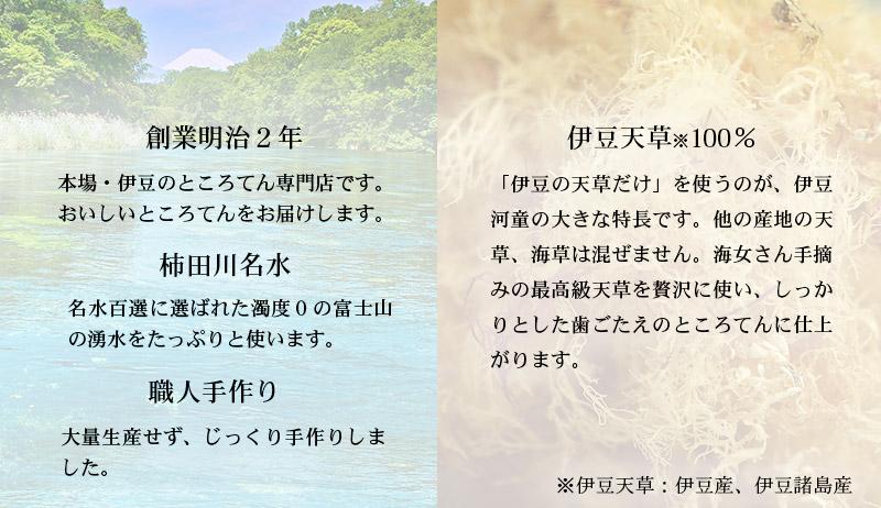 創業明治二年のところてんの老舗 伊豆の天草と濁りのない柿田川名水をたっぷりつかいました