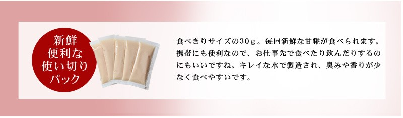 食べる糀 甘糀 個食パック 新鮮便利な 使い切り