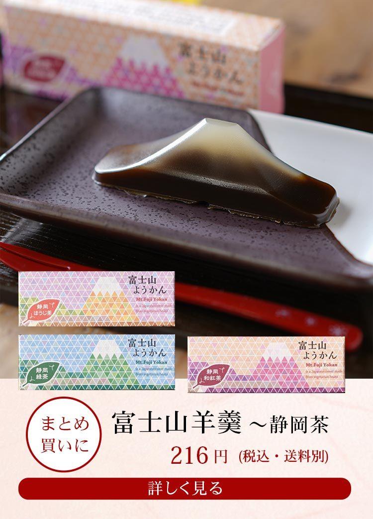 富士山羊羹静岡茶シリーズ