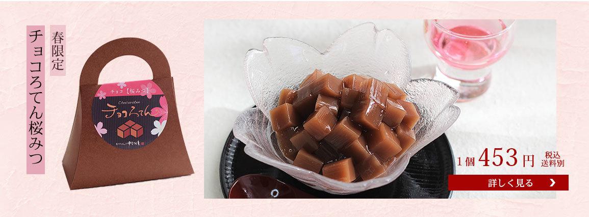 限定チョコろてん桜みつ