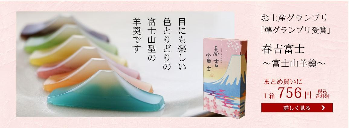 富士山羊羹
