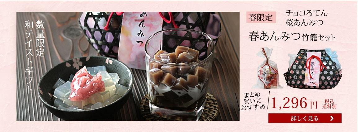 春あんみつ 桜あんみつ チョコろてん