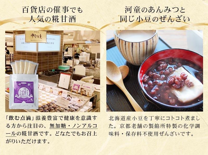 催事でも人気の糀甘酒 北海道産小豆のぜんざい