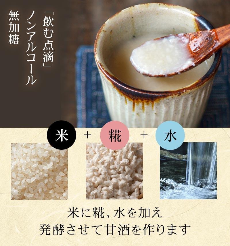 飲む点滴 ノンアルコール 無加糖 糀甘酒 糀 米に糀、水を加え発酵させて甘酒を作ります