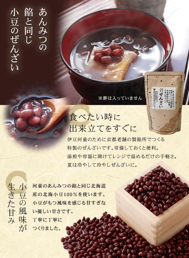 北海道産小豆のぜんざい あんみつの餡と同じ小豆を使ったぜんざい レトルトタイプ
