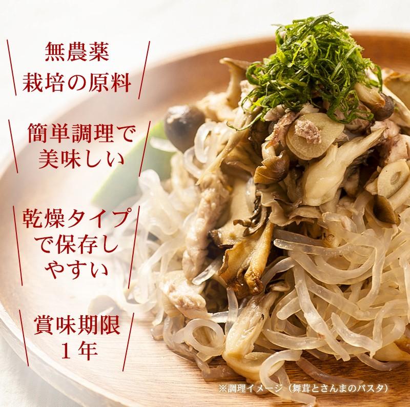 無農薬栽培の原料 簡単調理で美味しい 乾燥タイプで保存しやすい 賞味期限1年