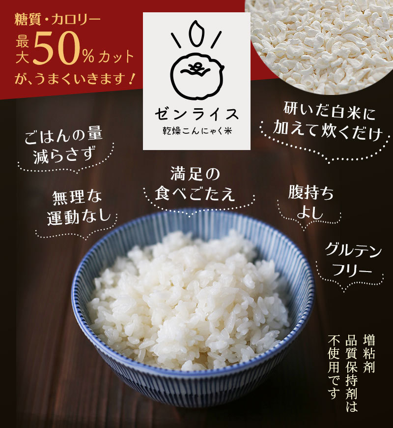 無添加 無農薬 乾燥こんにゃく米 気持ちに余裕のある糖質&カロリーカット