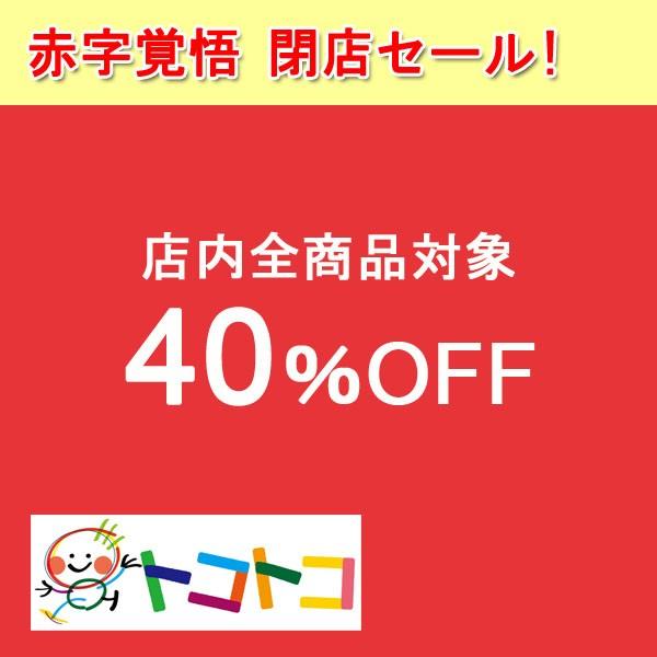 【店内全商品対象】40%OFFクーポン