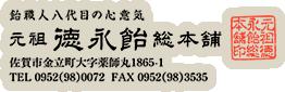 元祖徳永飴総本舗 ロゴ