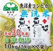 魚沼産コシヒカリ5kg自家栽培米