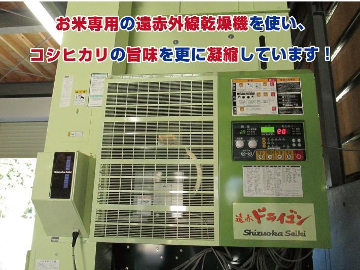お米専用の遠赤外線乾燥機を使い、コシヒカリの旨味を更に凝縮しています!