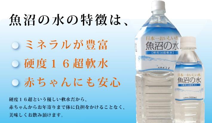 魚沼の水の特徴は、ミネラルが豊富・硬度16超軟水・赤ちゃんにも安心。硬度16超という優しい軟水だから、赤ちゃんからお年寄りまで体に負担をかけることなく、美味しくお飲み頂けます。