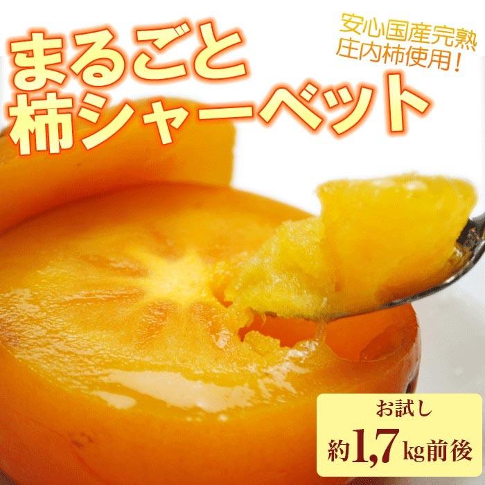 柿シャーベット 1.7kg