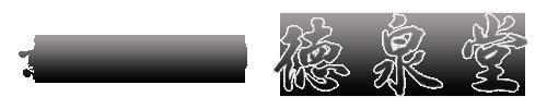 京の良き香り 徳泉堂