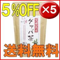 グアバ茶5袋セット送料無料