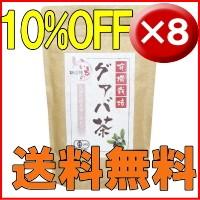 グアバ茶8袋セット送料無料