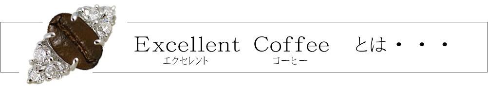 徳重珈琲のエクセレントコーヒー豆とは