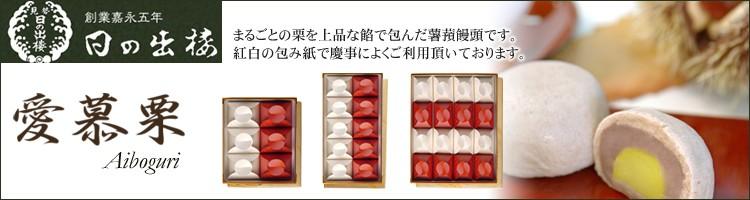 徳島の銘菓 和菓子 愛慕栗
