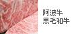 徳島県産黒毛和牛・阿波牛