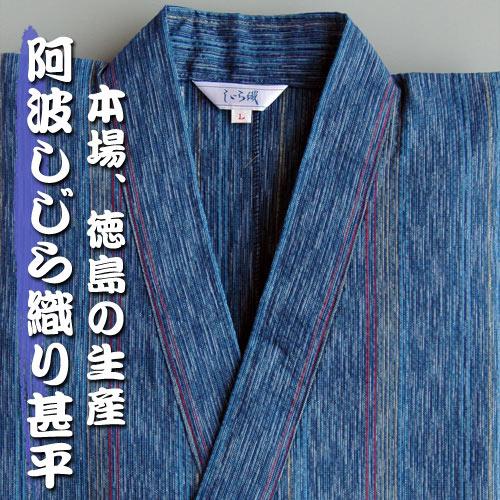 阿波しじら織り甚平62