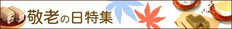 敬老の日!徳島の名産ギフト