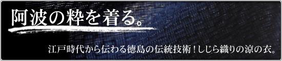 藍染め&しじら織り製品