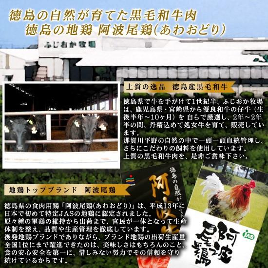 阿波牛&阿波尾鶏イメージ