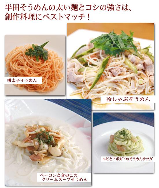 レシピ2 半田そうめんの太い麺とコシの強さは、創作料理にベストマッチ!
