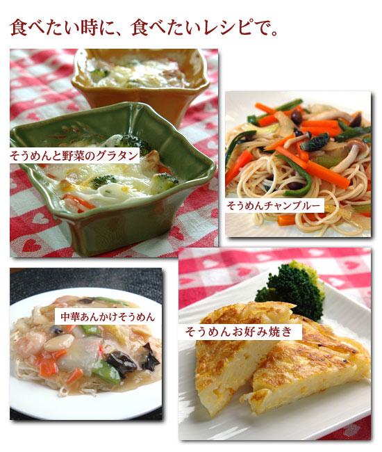 レシピ3 食べたい時に食べたいレシピで。