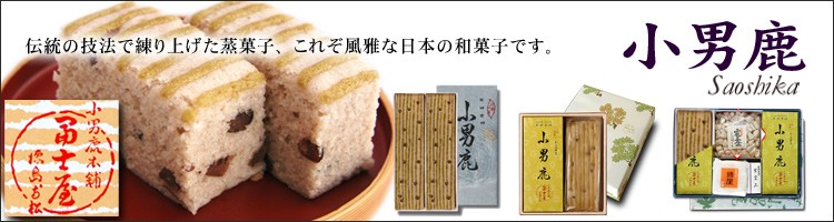 徳島の銘菓 生菓子 小男鹿